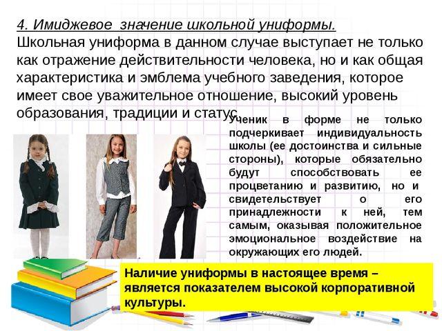 4. Имиджевое значение школьной униформы. Школьная униформа в данном случае в...