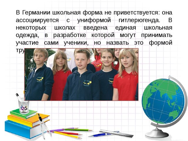 В Германии школьная форма не приветствуется: она ассоциируется с униформой ги...