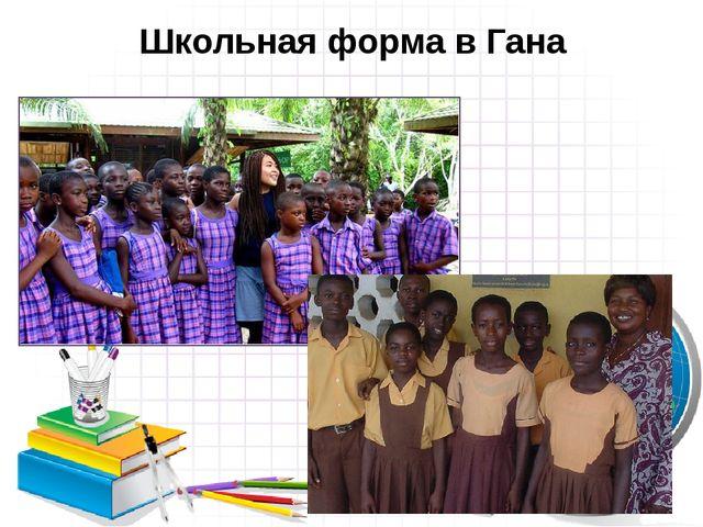 Школьная форма в Гана