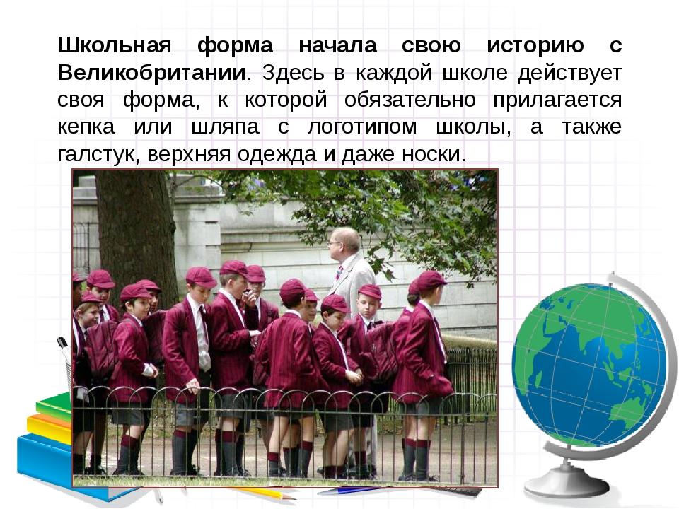 Школьная форма начала свою историю с Великобритании. Здесь в каждой школе дей...