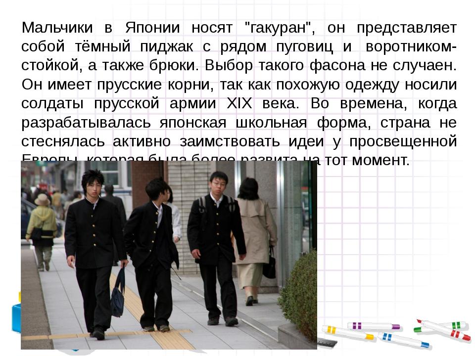 """Мальчики в Японии носят """"гакуран"""", он представляет собой тёмный пиджак с рядо..."""
