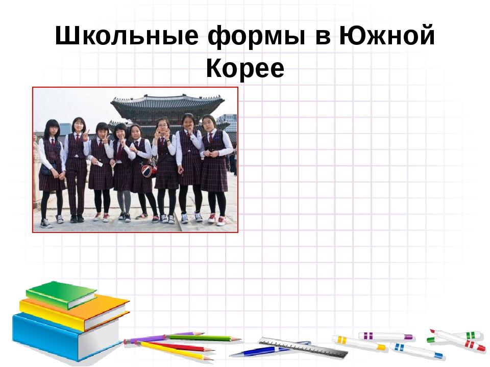 Школьные формы в Южной Корее
