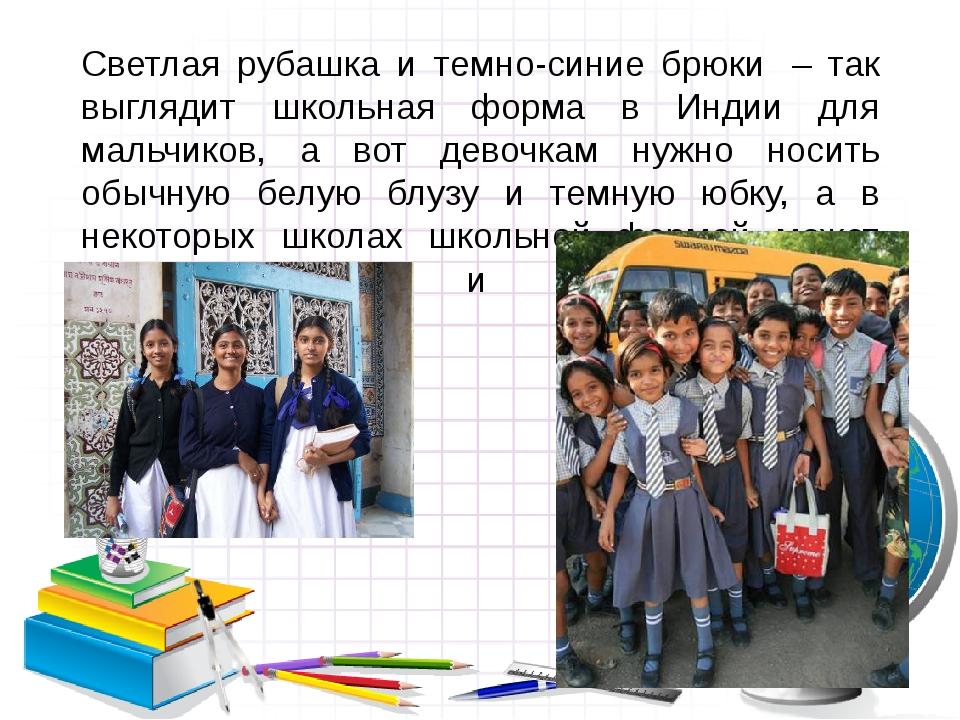 Светлая рубашка и темно-синие брюки – так выглядит школьная форма в Индии дл...