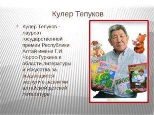 Кулер Тепуков Кулер Тепуков - лауреат государственной премии Республики Алтай
