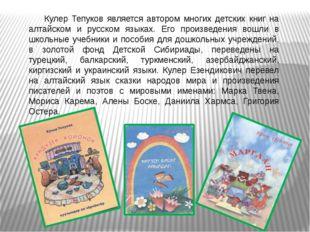 Кулер Тепуков является автором многих детских книг на алтайском и русском яз