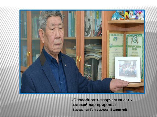 «Способность творчества есть великий дар природы» Виссарион Григорьевич Белин...