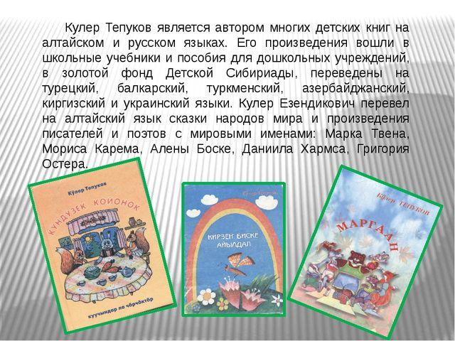Кулер Тепуков является автором многих детских книг на алтайском и русском яз...