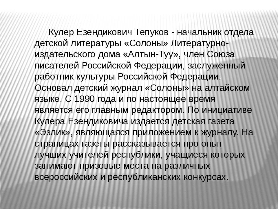 Кулер Езендикович Тепуков - начальник отдела детской литературы «Солоны» Л...