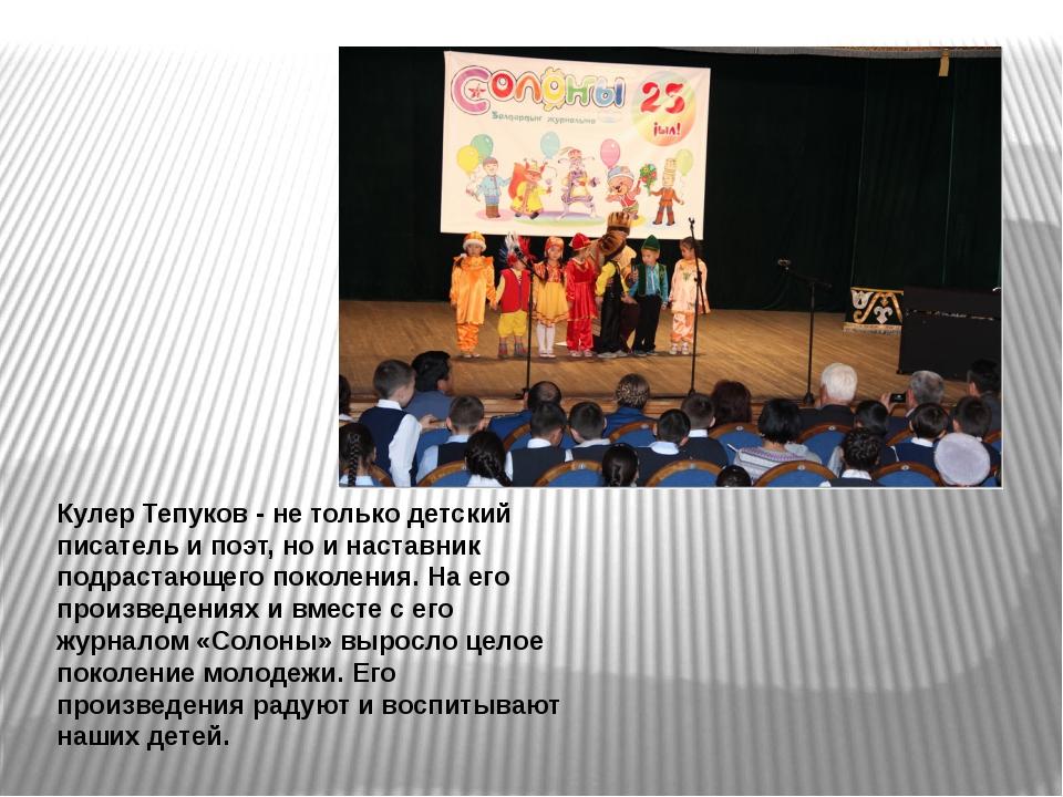 Кулер Тепуков - не только детский писатель и поэт, но и наставник подрастающе...