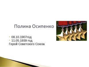08.10.1907год 11.05.1939 год Герой Советского Союза