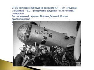 24-25 сентября 1938 года на самолете АНТ _ 37 «Родина» ( командир – В.С. Гриз