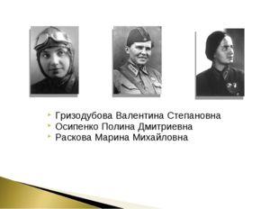 Гризодубова Валентина Степановна Осипенко Полина Дмитриевна Раскова Марина Ми
