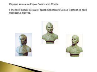 Первые женщины-Герои Советского Союза Галерея Первых женщин-Героев Советского