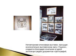 Неповторимая атмосфера выставки, присущая исключительно выставочному залу «Ту