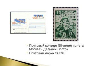Почтовый конверт 50-летие полета Москва - Дальний Восток Почтовая марка СССР