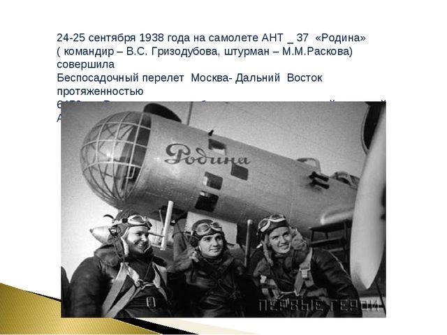 24-25 сентября 1938 года на самолете АНТ _ 37 «Родина» ( командир – В.С. Гриз...