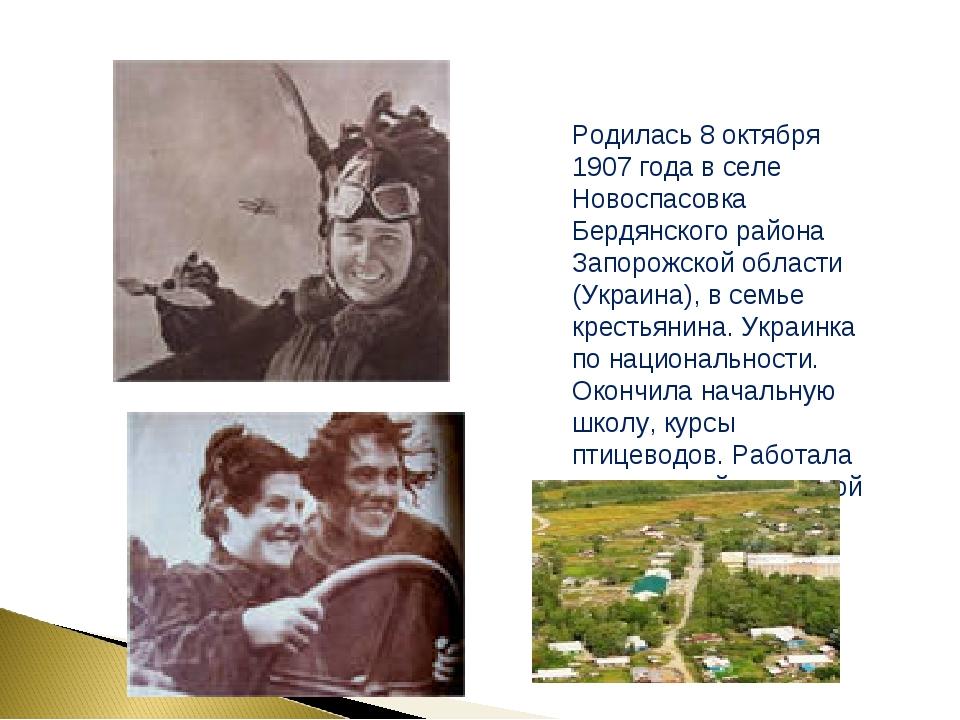 Родилась 8 октября 1907 года в селе Новоспасовка Бердянского района Запорожск...