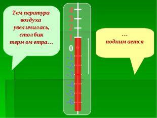 4 3 2 1 -1 0 -2 -3 -4 -5 -6 Температура воздуха увеличилась, столбик термомет