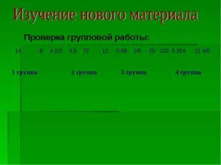 Проверка групповой работы: 1 группа 2 группа 3 группа 4 группа 14 - 8 4 2/3
