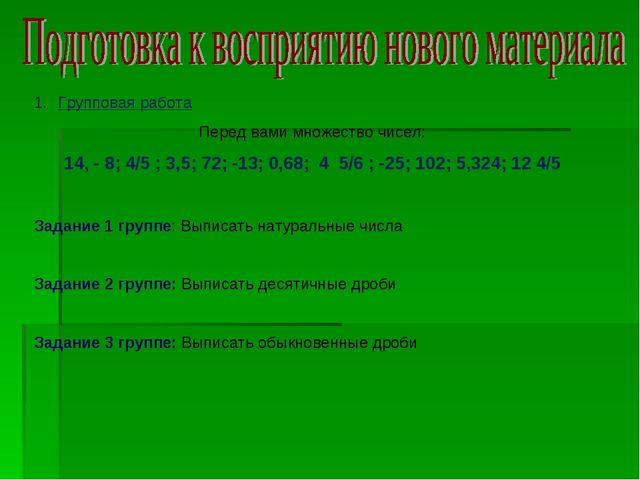 Групповая работа Перед вами множество чисел: 14, - 8; 4/5 ; 3,5; 72; -13; 0,6...