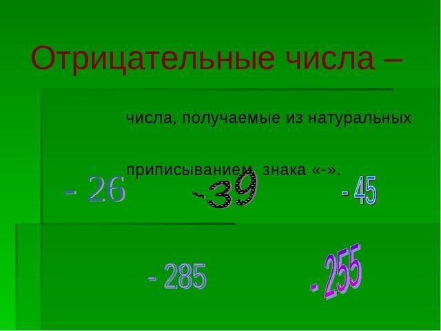 Отрицательные числа – числа, получаемые из натуральных приписыванием знака «-».