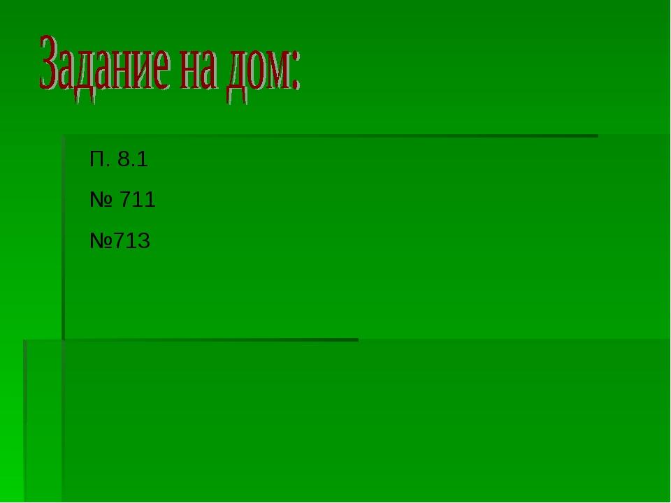 П. 8.1 № 711 №713