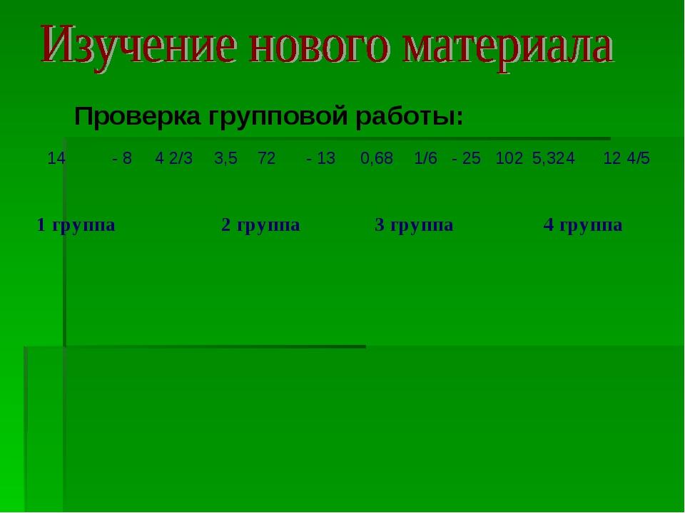 Проверка групповой работы: 1 группа 2 группа 3 группа 4 группа 14 - 8 4 2/3...