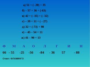 а) 51 + (- 20) + 35 б) – 57 + 36 + (-63) в) 42 + (- 35) + (- 32) г) – 39 + 1