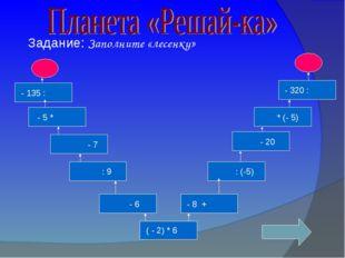 Задание: Заполните «лесенку» ( - 2) * 6 - 6 - 8 + : 9 - 7 - 5 * - 135 : : (-5