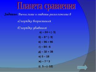 Задание. Вычислите и ответы расположите в а) порядке возрастания б) порядке у