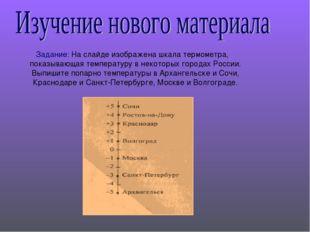 Задание: На слайде изображена шкала термометра, показывающая температуру в не