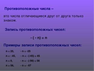 Противоположные числа – это числа отличающиеся друг от друга только знаком.