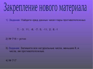 Задание: Найдите сред данных чисел пары противоположных 7; - 3; 11; -8; -7; 5