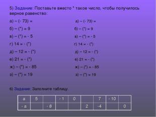 5) Задание: Поставьте вместо * такое число, чтобы получилось верное равенство