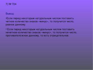 7) № 724 Вывод: Если перед некоторым натуральным числом поставить четное коли