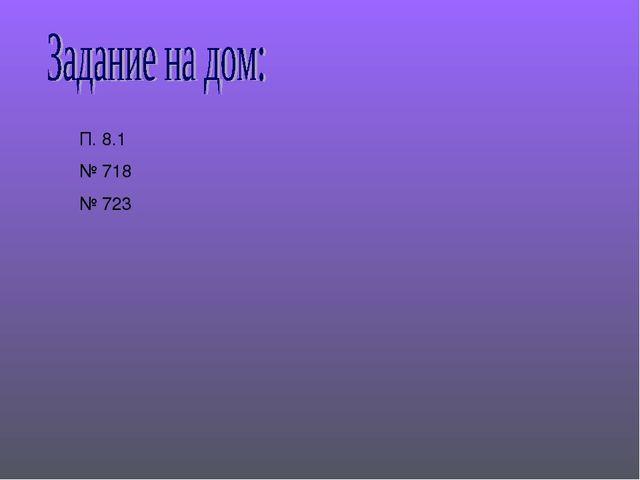 П. 8.1 № 718 № 723