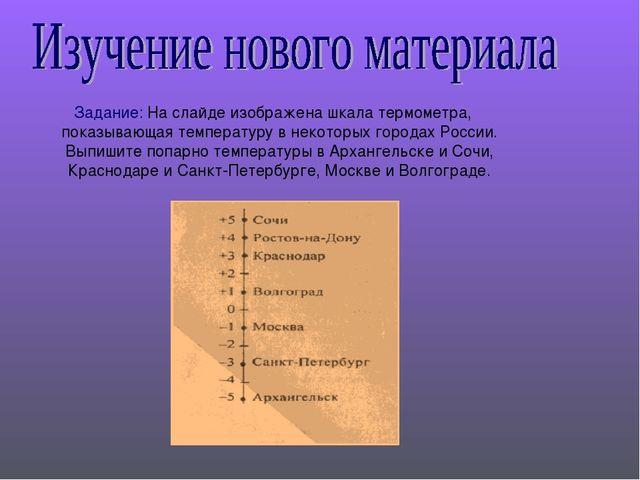 Задание: На слайде изображена шкала термометра, показывающая температуру в не...