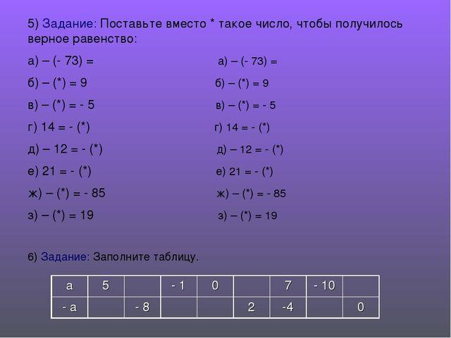 5) Задание: Поставьте вместо * такое число, чтобы получилось верное равенство...
