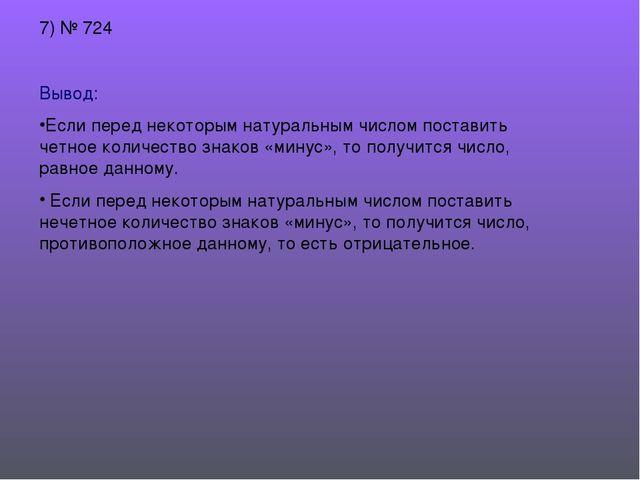 7) № 724 Вывод: Если перед некоторым натуральным числом поставить четное коли...