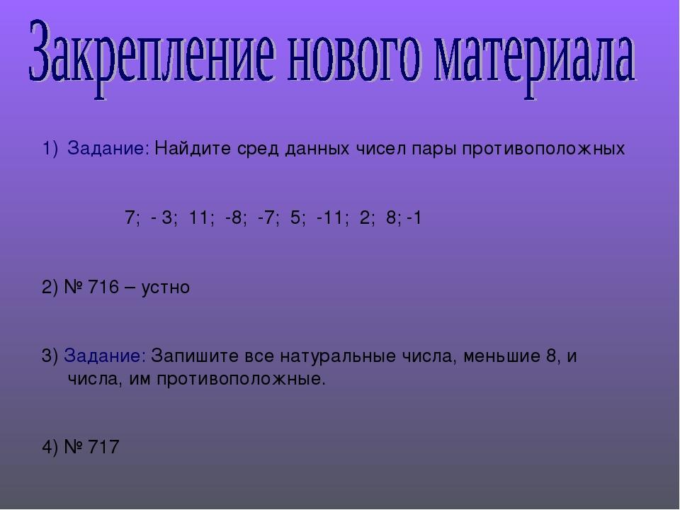 Задание: Найдите сред данных чисел пары противоположных 7; - 3; 11; -8; -7; 5...