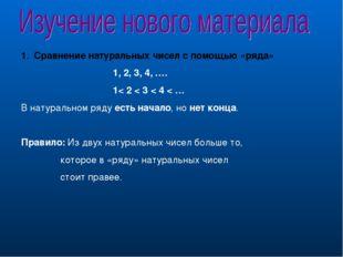 Сравнение натуральных чисел с помощью «ряда» 1, 2, 3, 4, …. 1< 2 < 3 < 4 < …