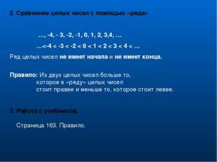 2. Сравнение целых чисел с помощью «ряда» …, -4, - 3, -2, -1, 0, 1, 2, 3,4, … …
