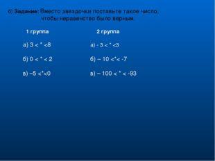 6) Задание: Вместо звездочки поставьте такое число, чтобы неравенство было ве