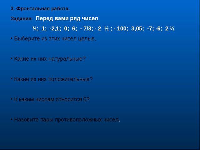 3. Фронтальная работа. Задание: Перед вами ряд чисел ¾; 1; -2,1; 0; 6; - 7/3;...