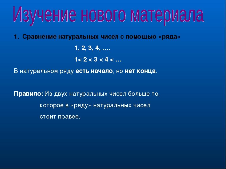 Сравнение натуральных чисел с помощью «ряда» 1, 2, 3, 4, …. 1< 2 < 3 < 4 < …...