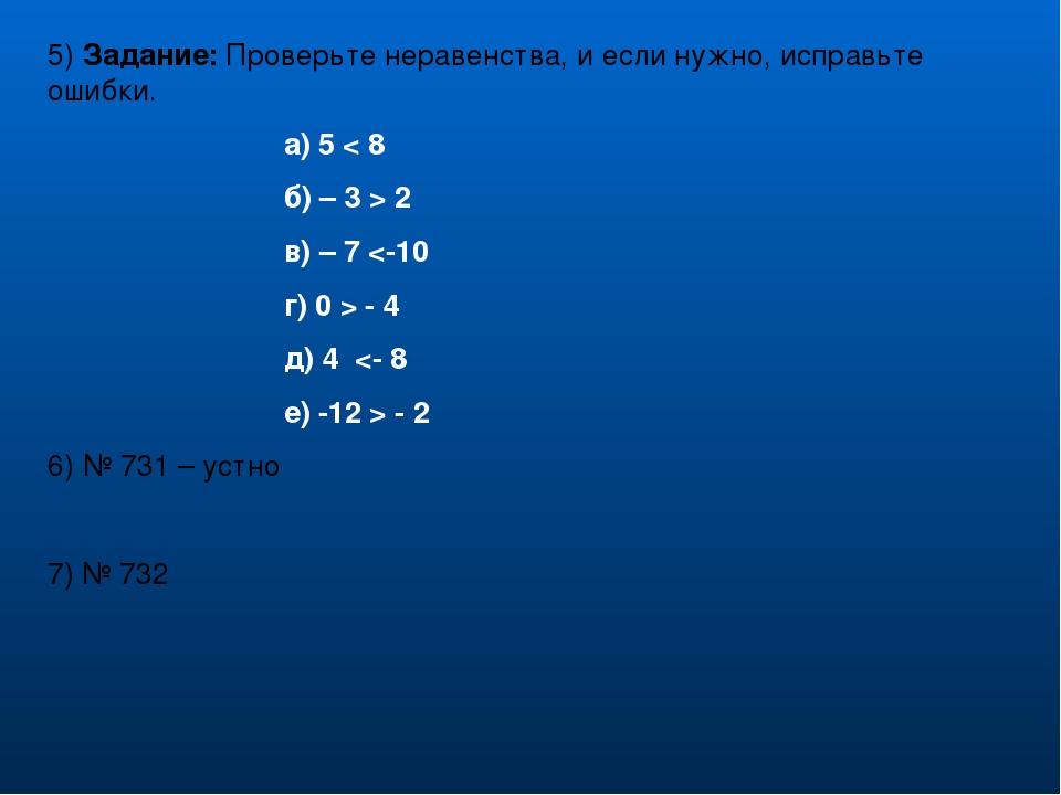 5) Задание: Проверьте неравенства, и если нужно, исправьте ошибки. а) 5 < 8 б...