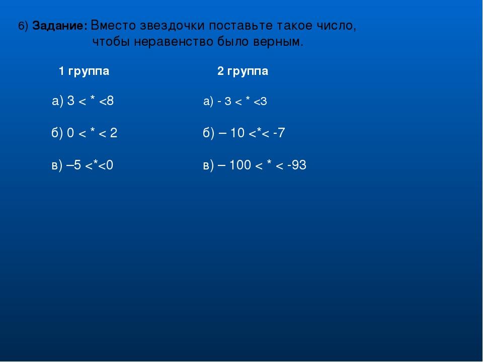 6) Задание: Вместо звездочки поставьте такое число, чтобы неравенство было ве...