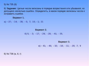 5) № 735 (б) 6) Задание: Целые числа записаны в порядке возрастания или убыва