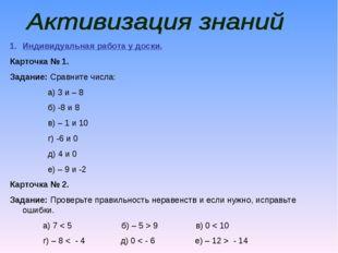 Индивидуальная работа у доски. Карточка № 1. Задание: Сравните числа: а) 3 и