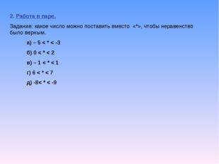 2. Работа в паре. Задание: какое число можно поставить вместо «*», чтобы нера